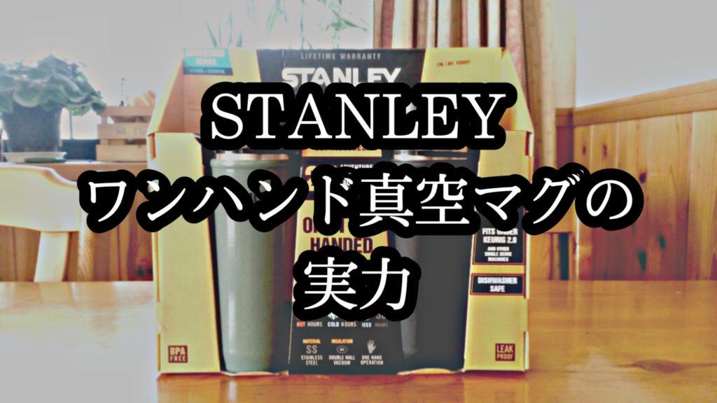 STANLEY ワンハンド真空マグ
