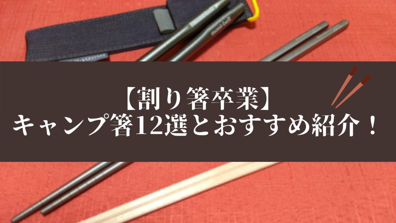 キャンプ 箸